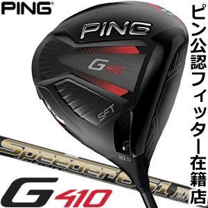 ピン G410 SFT ドライバー フジクラ Speeder Evolution IV シャフト 特注カスタムクラブ
