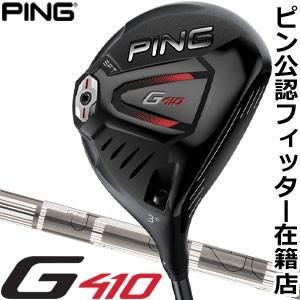 今日なら1500円引きクーポン発行中 ピン G410 SFT フェアウェイウッド PING TOUR 173-65 / 173-75 シャフト 特注カスタムクラブ
