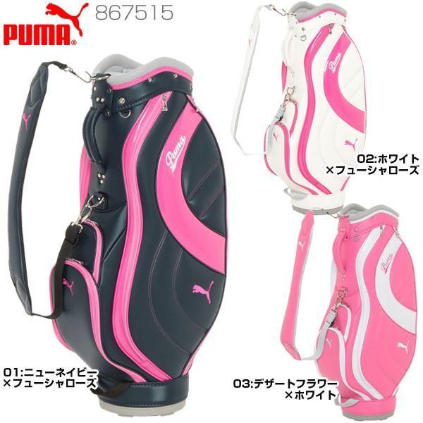プーマ ウィメンズ ゴルフ PUMA GOLF CB スイング Wns キャディバッグ 867515
