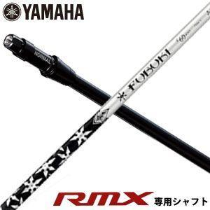 ヤマハ インプレス X RMX フェアウェイウッド / ユーティリティ 専用シャフト 三菱 FUBUKI K シリーズシャフト 特注カスタムクラブ