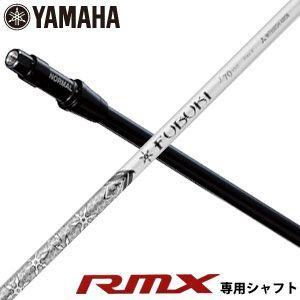 ヤマハ インプレス X RMX フェアウェイウッド / ユーティリティ 専用シャフト 三菱 FUBUKI J シリーズシャフト 特注カスタムクラブ