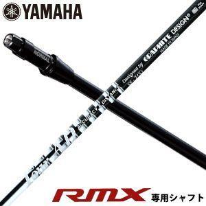 ヤマハ インプレス X RMX フェアウェイウッド / ユーティリティ 専用シャフト グラファイト ツアーAD SF シリーズシャフト 特注