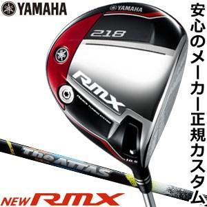 ヤマハ 2018年モデル RMX 218 ドライバー UST Mamiya The ATTAS シャフト 特注カスタムクラブ