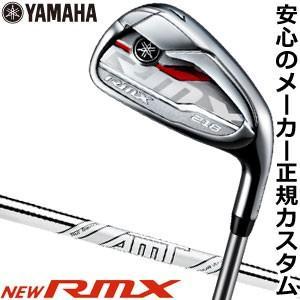 ヤマハ 2018年モデル RMX 218 アイアン AMT TOUR WHITE シャフト 5本セット[#6-P] 特注カスタムクラブ