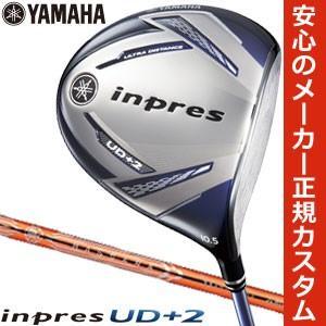 ヤマハ 2019年モデル インプレス UD+2 ドライバー 三菱 BASSARA P シャフト 特注カスタムクラブ