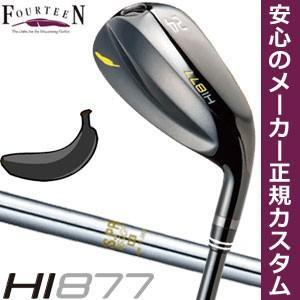 フォーティーン HI877 ブラック ユーティリティ N.S. PRO 850GH シャフト 特注カスタムクラブ