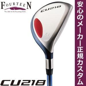 今日だけ800円引きクーポン発行中 フォーティーン CU218 ユーティリティ FT-16h カーボンシャフト 特注カスタムクラブ