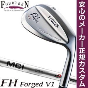フォーティーン FH Forged V1 ウエッジ MCI 50 / 60 / 70 / 80 シャフト 特注カスタムクラブ