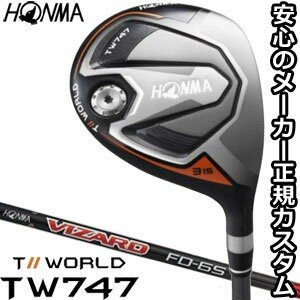 今日だけ800円引きクーポン発行中 本間ゴルフ ツアーワールド TW747 FW フェアウェイウッド VIZARD FD シャフト 特注カスタムクラブ