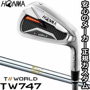 本間ゴルフ ツアーワールド TW747 P アイアン N.S. PRO 850GH シャフト 5本セット[#6-#10] 特注カスタムクラブ