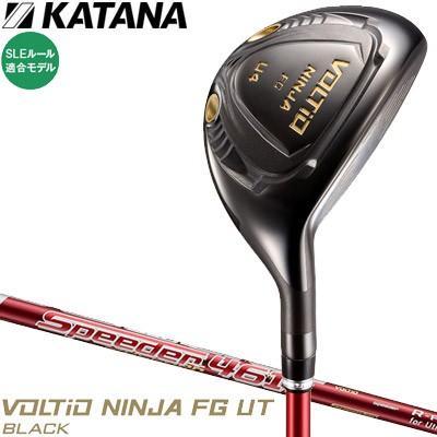 カタナ SLE適合モデル ボルティオ NINJA FG 黒 ユーティリティ フジクラ製 オリジナル Speeder シャフト