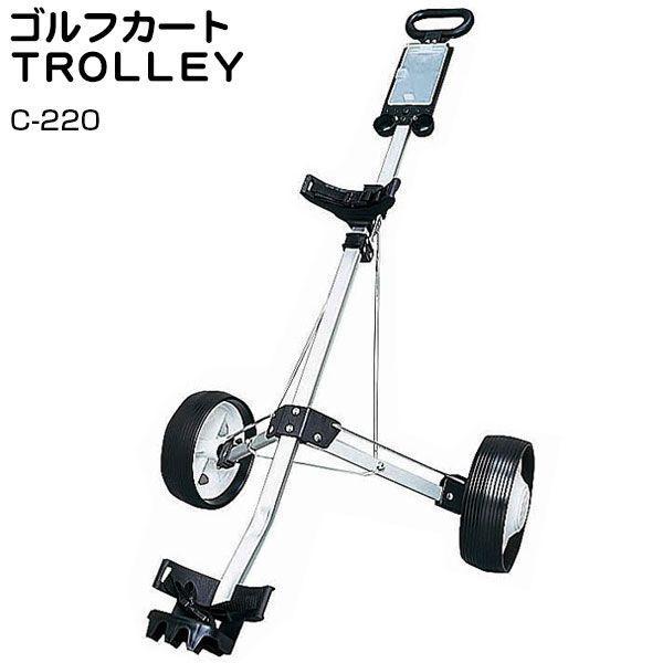 【年中無休】 今だけ7%OFFクーポン発行中 C-220 ライト ゴルフカート ライト TROLLEY ゴルフカート C-220, 非売品:f69d48be --- airmodconsu.dominiotemporario.com