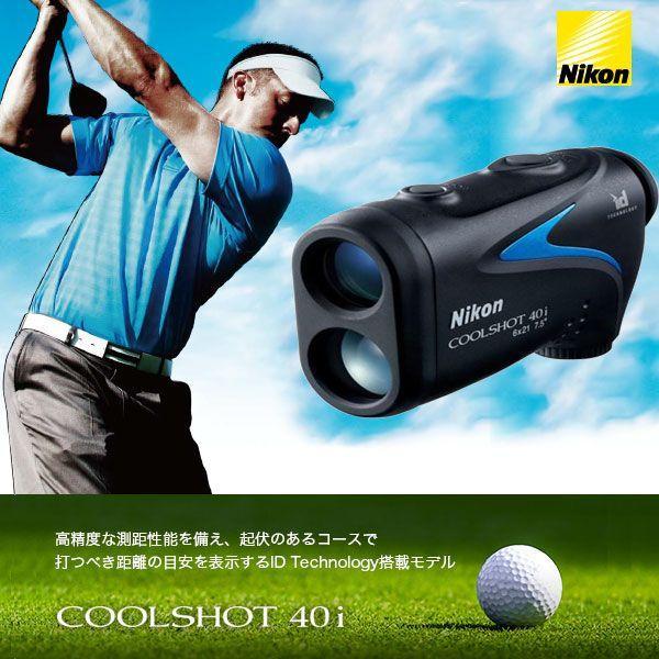 ニコン 携帯型 レーザー距離計 COOLSHOT 40i
