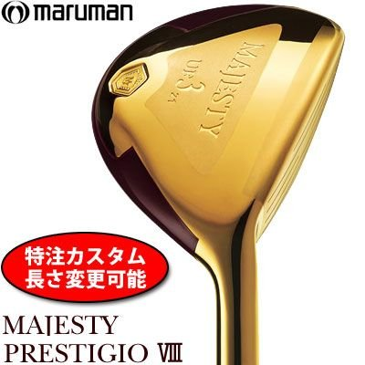 マルマン MAJESTY PRESTIGIO VIII レディース ユーティリティ、MAJESTY LV710 カーボンシャフト 特注カスタムクラブ
