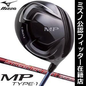 ボール付き ミズノ MP タイプ1 ドライバー フジクラ Speeder Evolution III シャフト 特注カスタムクラブ