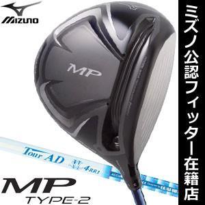 ボール付き ミズノ MP タイプ2 ドライバー ツアーAD SL II シャフト 特注カスタムクラブ MIZUNO MP TYPE-2