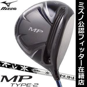 ボール付き ミズノ MP タイプ2 ドライバー 三菱 FUBUKI K シャフト 特注カスタムクラブ MIZUNO MP TYPE-2