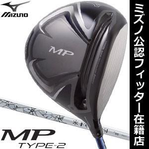 ボール付き ミズノ MP タイプ2 ドライバー 三菱 FUBUKI V シャフト 特注カスタムクラブ MIZUNO MP TYPE-2