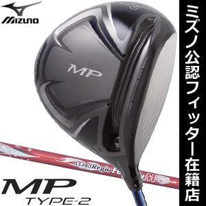ボール付き ミズノ MP タイプ2 ドライバー N.S.PRO Regio Formula M シャフト 特注カスタムクラブ MIZUNO MP TYPE-2