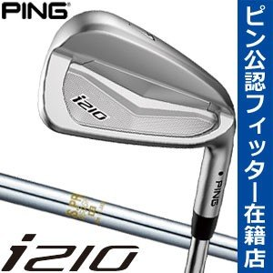 ピン i210 アイアン N.S.PRO 850GH シャフト 5本セット[#6-P] 特注カスタムクラブ