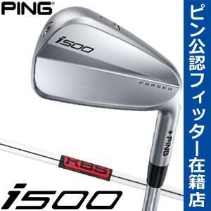 ピン i500 アイアン KBS TOUR 90 シャフト 5本セット[#6-P] 特注カスタムクラブ
