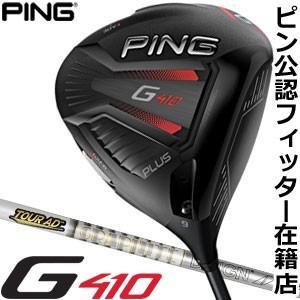 ピン G410 Plus ドライバー グラファイトデザイン ツアーAD TP シャフト 特注カスタムクラブ