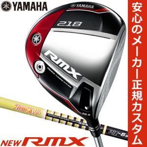 ヤマハ 2018年モデル RMX 218 ドライバー グラファイト ツアーAD MJ シャフト 特注カスタムクラブ