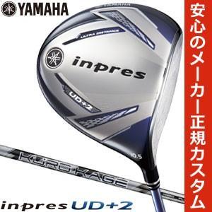 ヤマハ 2019年モデル インプレス UD+2 ドライバー 三菱 KUROKAGE XM シャフト 特注カスタムクラブ