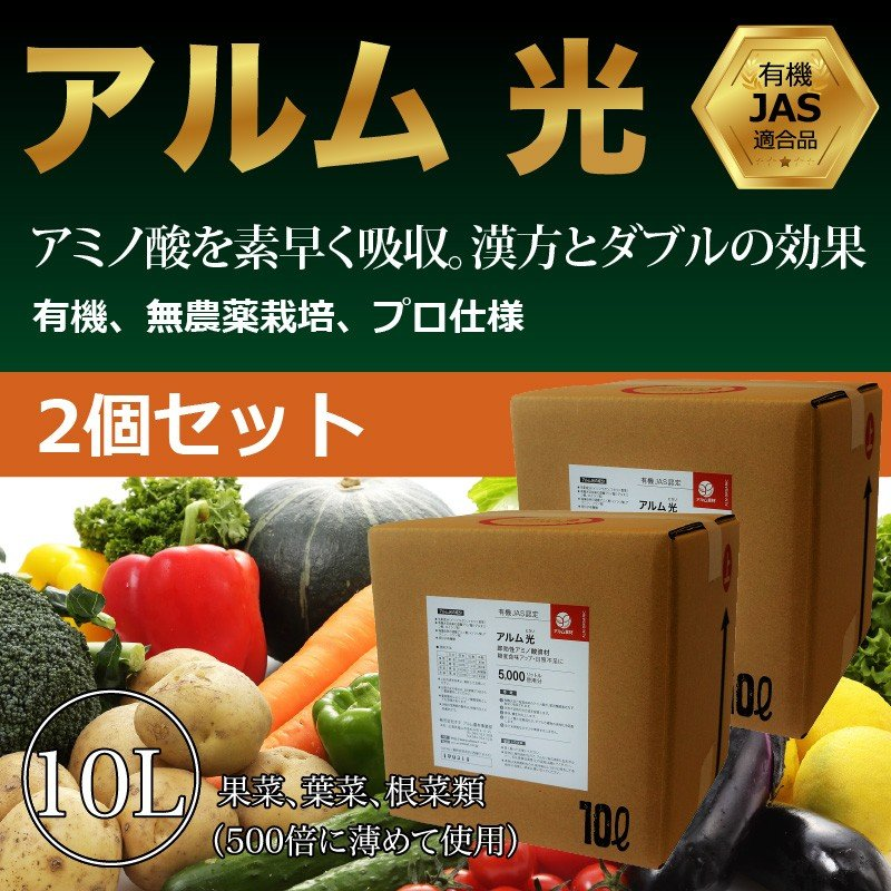 【2本セット】『アルム光(アルムヒカリ)』 10L「有機JAS適合」 漢方即効性アミノ酸資材