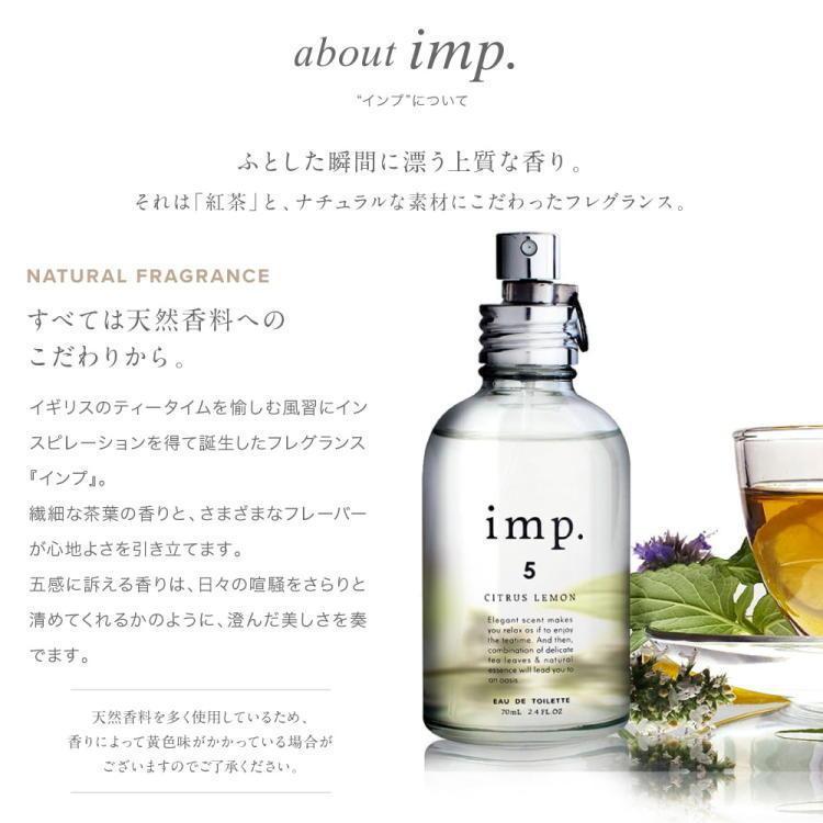 香水 インプ imp.  オードパルファム オードトワレ 70ML 全8種類 天然香料 ブレンド シトラスレモン ヴァインフラワー ウィステリアブロッサム サクラブルーム|greengreen-y|02