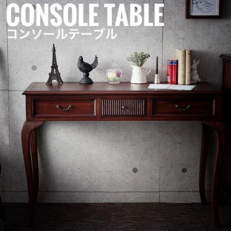 Chardin シャルダン コンソールテーブル 素材を生かした、さりげない上品さ