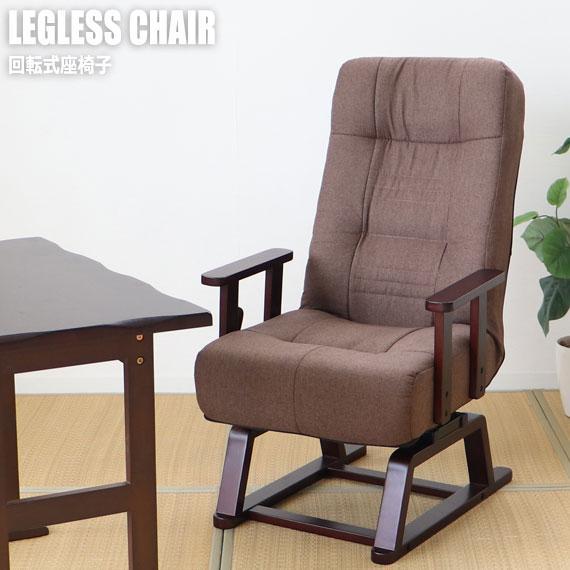 悠 ゆう 回転式座椅子 女性や小柄な方でも立ち座りしやすいサイズ感のコイルバネ回転高座椅子 回転式座椅子 女性や小柄な方でも立ち座りしやすいサイズ感のコイルバネ回転高座椅子
