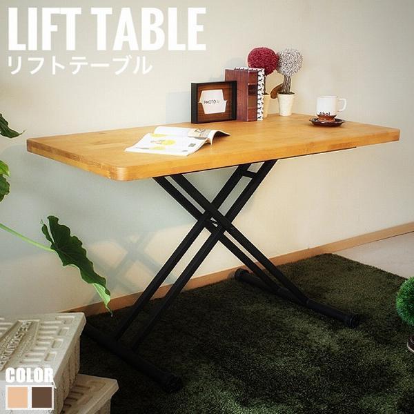 ALDER ALDER アルダー リフトテーブル アルダー無垢材の天板で天然木の質感が味わえるリフティングテーブル