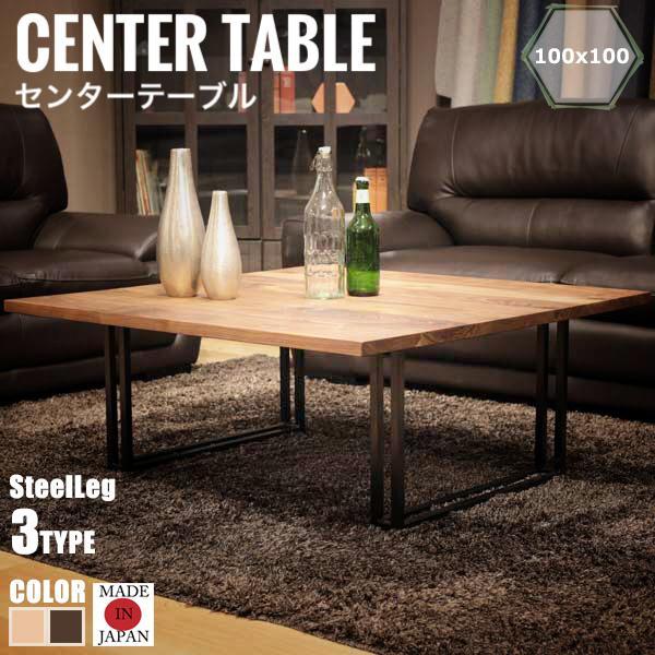 GRAND グランド センターテーブル 100x100cm 無垢材と鉄脚を組み合わせたシンプルなテーブル
