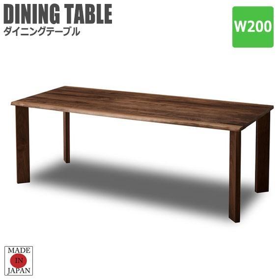 RAGUA ラグア ダイニングテーブル 幅200cm 木脚 個性が際立つライブエッジテーブル