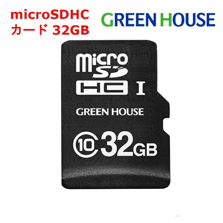 ドラレコ対応 32GBドライブレコーダー向けmicroSDHCカード GH-SDM-A32G グリーンハウス greenhouse-store