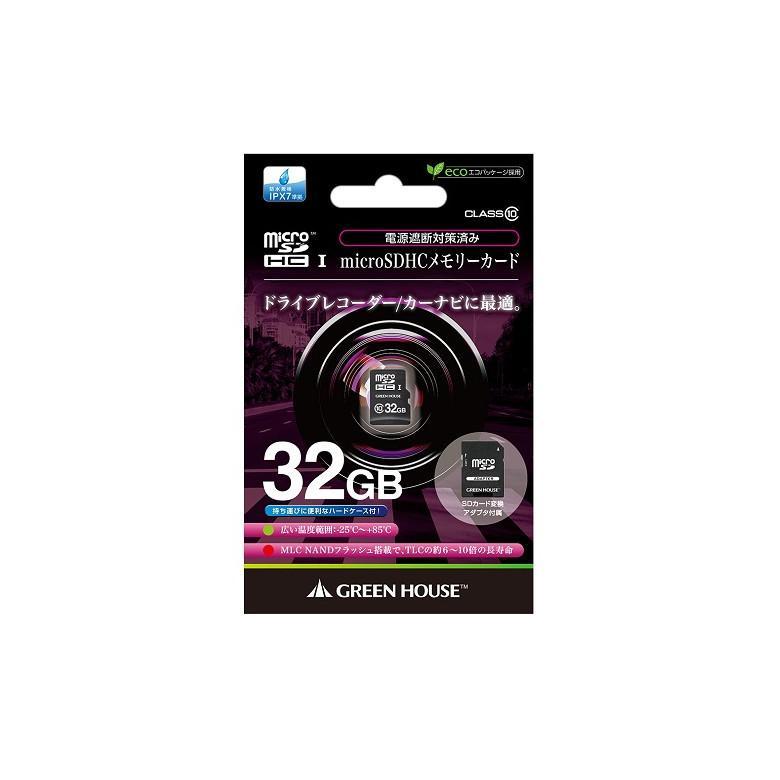 ドラレコ対応 32GBドライブレコーダー向けmicroSDHCカード GH-SDM-A32G グリーンハウス greenhouse-store 02