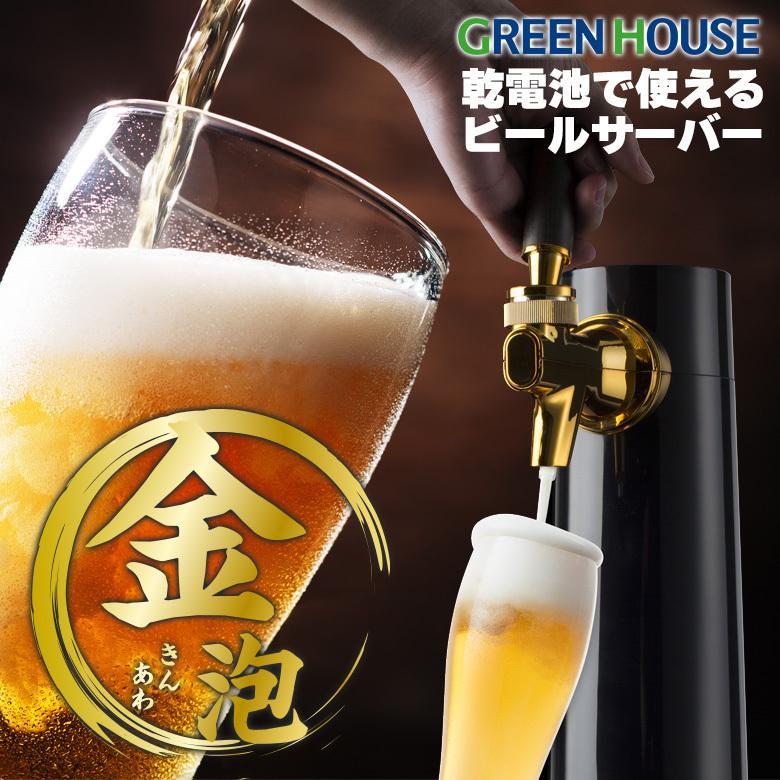 【送料無料・メーカー直販】最新 スタンド ビールサーバー 超音波 家庭用 GH-BEERO-BK 乾電池 本格 泡 グリーンハウス greenhouse-store