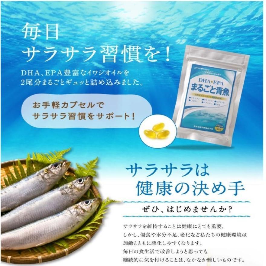 DHA EPA サプリメント まるごと青魚 1袋 オメガ3脂肪酸 DHA&EPA 青魚 非加熱 無添加 オイル 効果|greenhouse|02