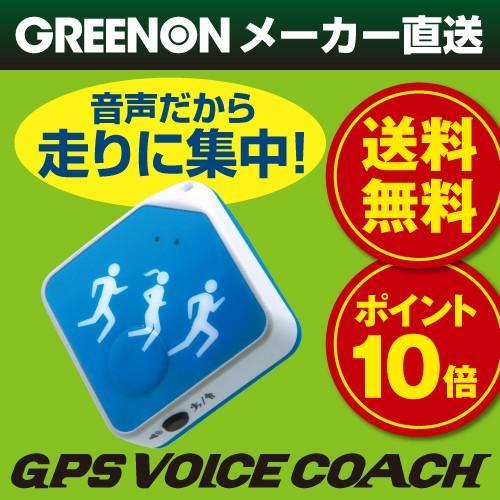 ランニング ナビ 音声 グリーンオンGPSボイスコーチ 世界初!音声で知らせる ランニング・マラソン用GPS 緑On GPS Voice Coach 送料・代引無料