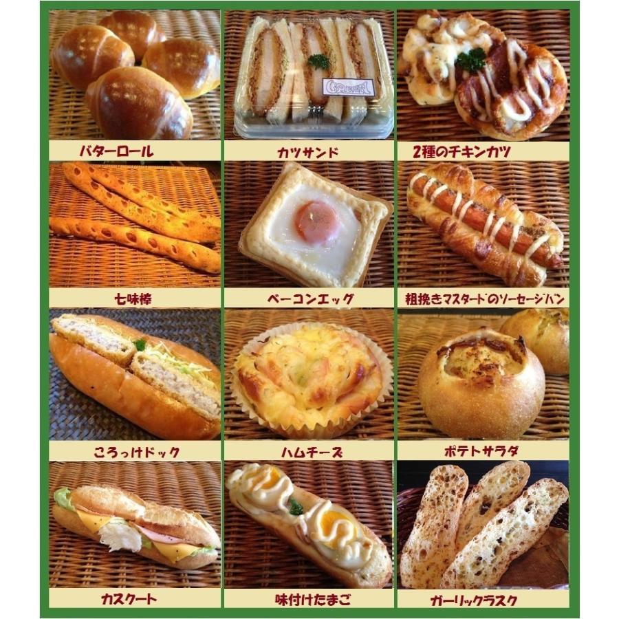 がっつり 惣菜パン Cセット 送料無料 一部地区除く おかずパン好きにおすすめの惣菜系パンセット greenpan-kyoto 02