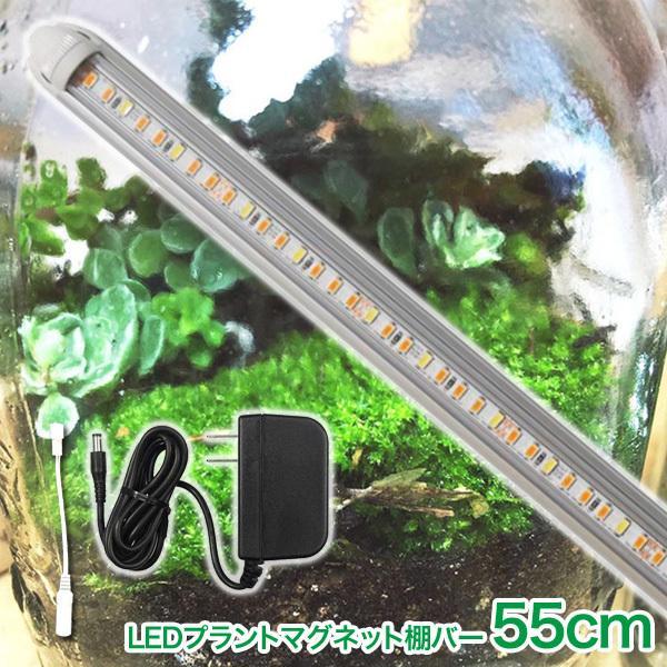 【送料込み】 植物育成用LEDライト プラントマグネット棚バー 55cm ACアダプター DCコード 3点セット 植物 育成 LED ライト 10149415・10149496・10149497|greenplants