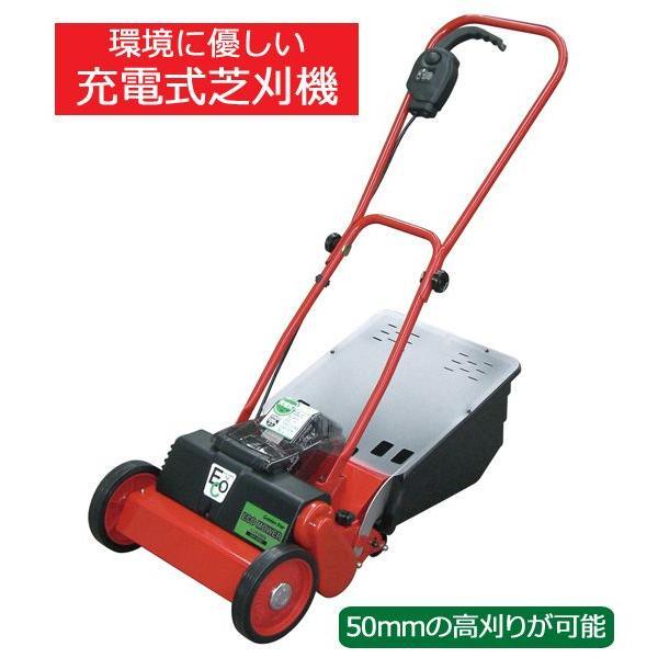 ゴールドen Star 充電式芝刈機 ECO-2800 ECO MOWER エコモ キンボシ