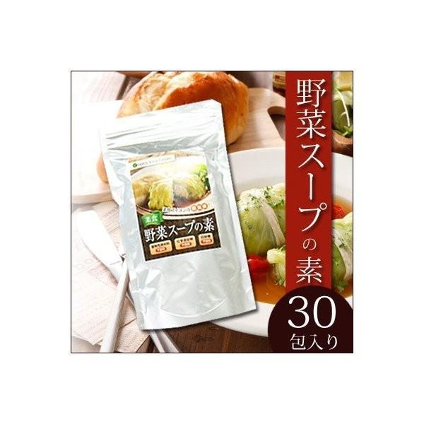野菜スープの素30包入