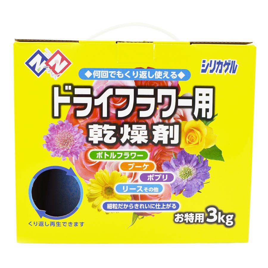 正規取扱店 シリカゲル 3kg ドライフラワー用 乾燥剤 細粒 くり返し使える 押し花 レジンアクセサリー ブーケ レカンフラワー 速乾 特別セール品 ビンフラワー