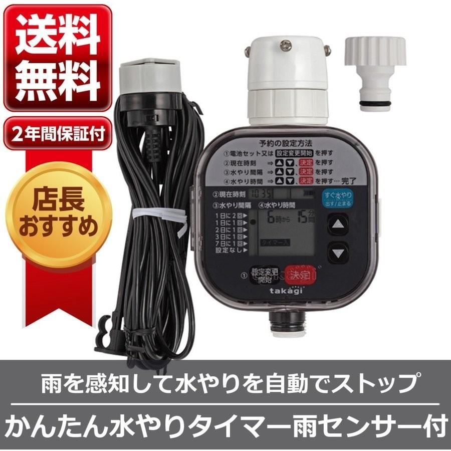 自動水やり タイマー かんたん水やりタイマー 雨センサー付 GTA211 灌水 takagi タカギ 安心の2年間保証|greentools