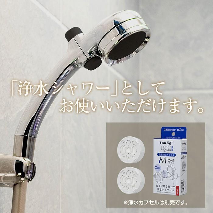 シャワーヘッド 節水 塩素除去 手元止水 浄水シャワー メタリックキモチイイシャワピタWT JSB022M takagi タカギ 安心の2年間保証|greentools|04