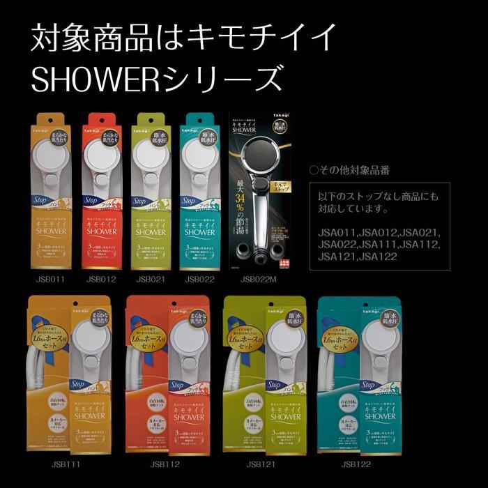 シャワーヘッド 塩素除去 カプセル Miz-e 浄水 シャワー カートリッジ 2個入 ミズイイ JSC001 送料無料 タカギ takagi 安心の日本製|greentools|05