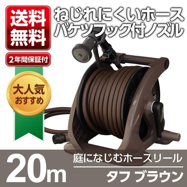 ホースリール 20m おしゃれ タカギ ブラウン 送料無料 タフブラウン R220TBR takagi 安心の2年間保証|greentools