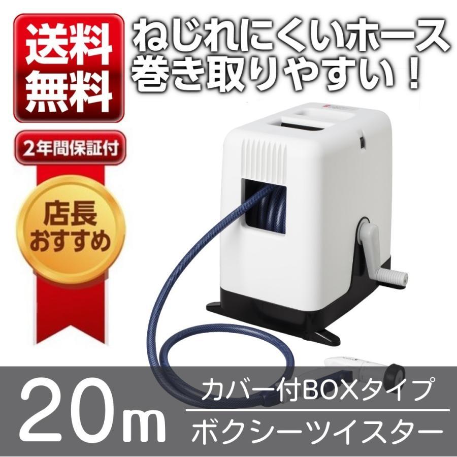 ホースリール 20m おしゃれ タカギ カバー付き 送料無料 BOXYツイスター RC220TNB takagi 安心の2年間保証|greentools